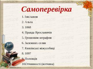 Самоперевірка Ізяславом Альта 1068 Правда Ярославичів Грошовим штрафом Залежн