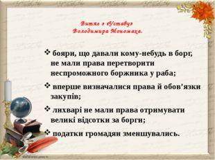 Витяг з «Уставу» Володимира Мономаха. бояри, що давали кому-небудь в борг, н