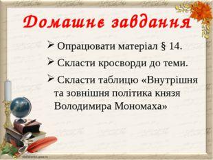 Домашнє завдання Опрацювати матеріал § 14. Скласти кросворди до теми. Скласти