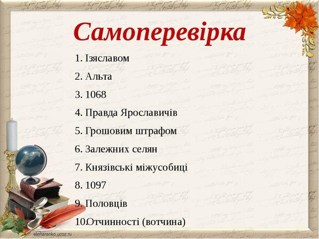 Самоперевірка Ізяславом Альта 1068 Правда Ярославичів Грошовим штрафом Залежн...