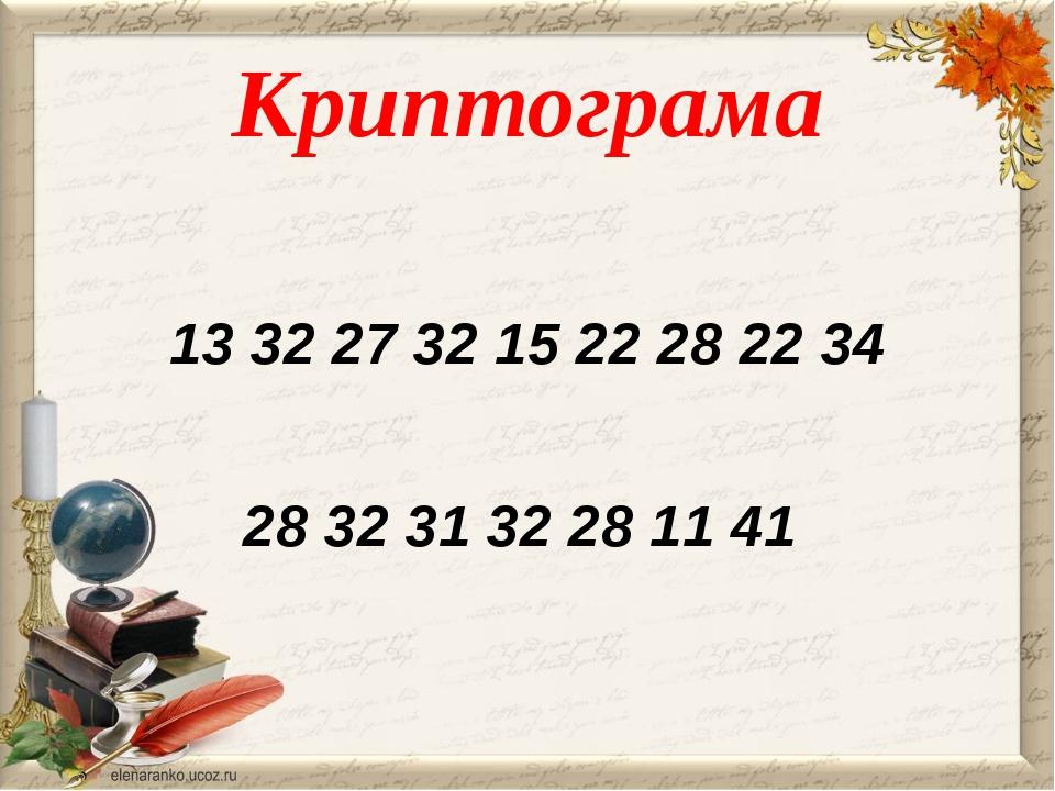 Криптограма 13 32 27 32 15 22 28 22 34 28 32 31 32 28 11 41