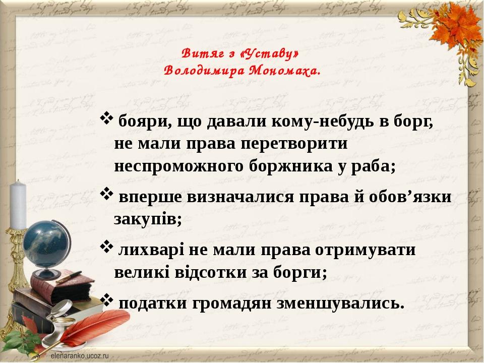 Витяг з «Уставу» Володимира Мономаха. бояри, що давали кому-небудь в борг, н...