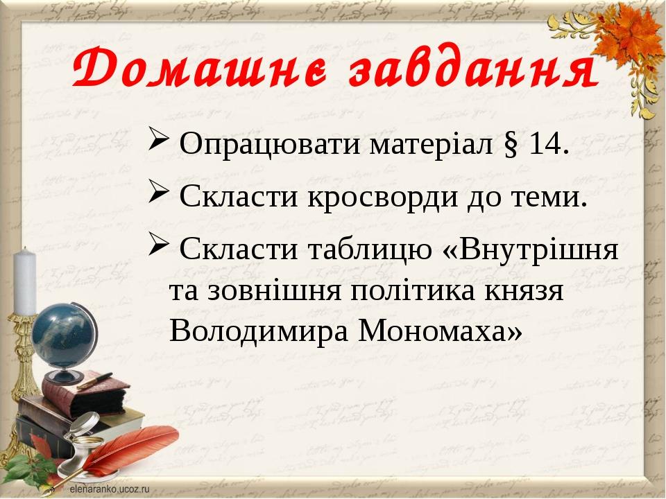 Домашнє завдання Опрацювати матеріал § 14. Скласти кросворди до теми. Скласти...