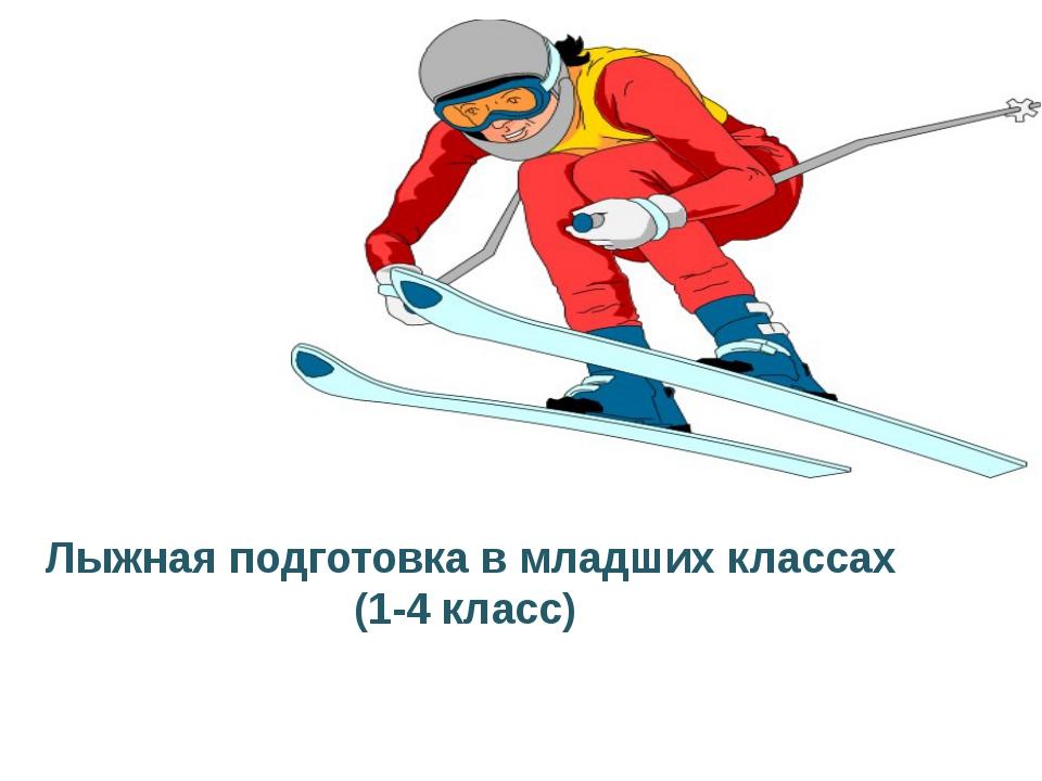 Лыжная подготовка в младших классах (1-4 класс)