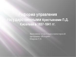 Реформа управления государственными крестьянами П.Д. Киселева в 1837-1841 гг.