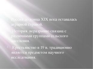 Россия до конца XIX века оставалась аграрной страной. Россия до конца XIX ве