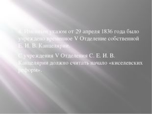 4. Именным указом от 29 апреля 1836 года было учреждено временное V Отделение