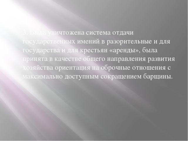 3. Была уничтожена система отдачи государственных имений в разорительные и дл...
