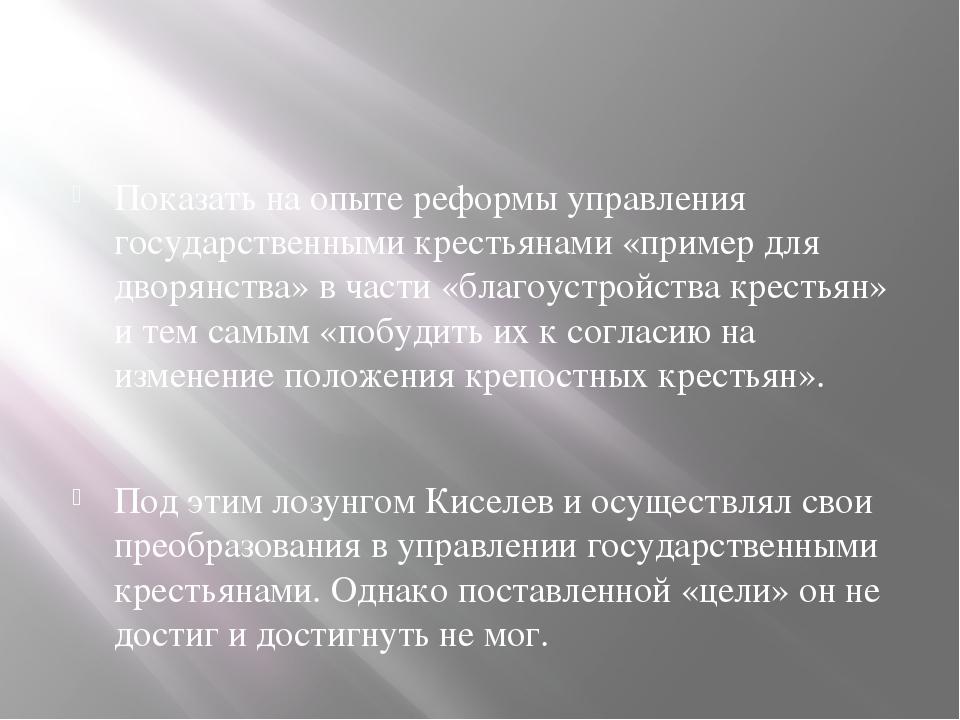 Показать на опыте реформы управления государственными крестьянами «пример для...