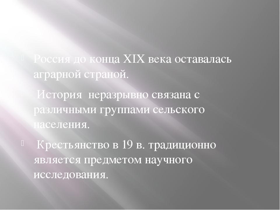 Россия до конца XIX века оставалась аграрной страной. Россия до конца XIX ве...