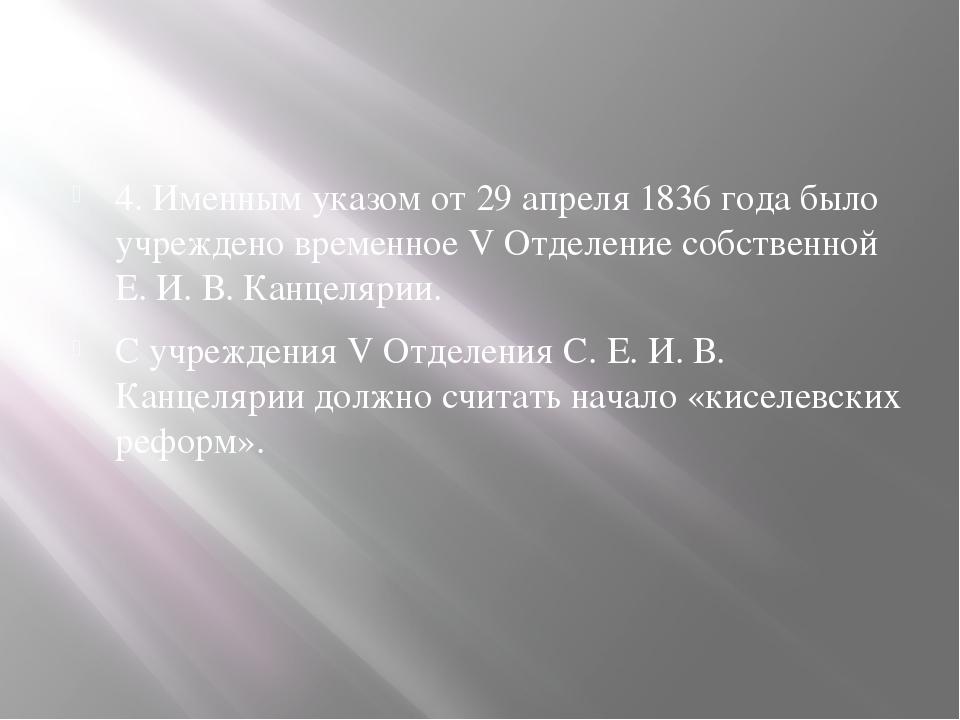 4. Именным указом от 29 апреля 1836 года было учреждено временное V Отделение...