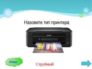 Струйный Назовите тип принтера