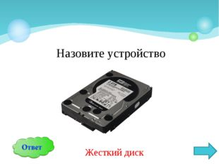 Назовите устройство Жесткий диск