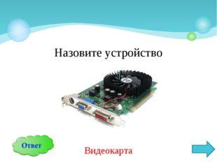 Назовите устройство Видеокарта