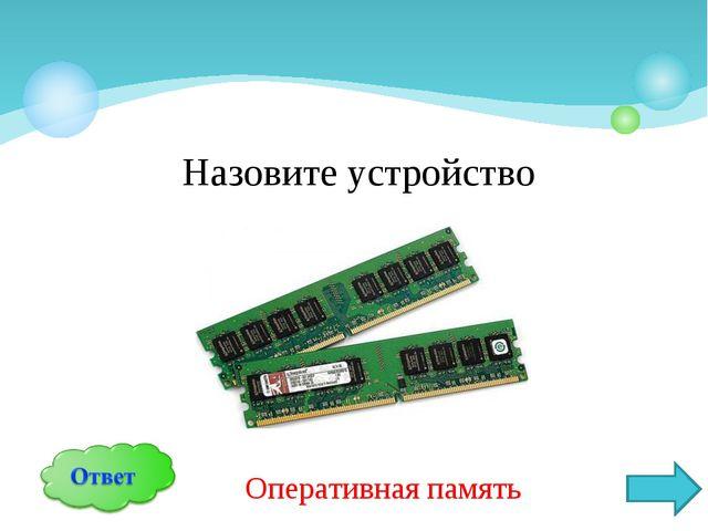 Назовите устройство Оперативная память