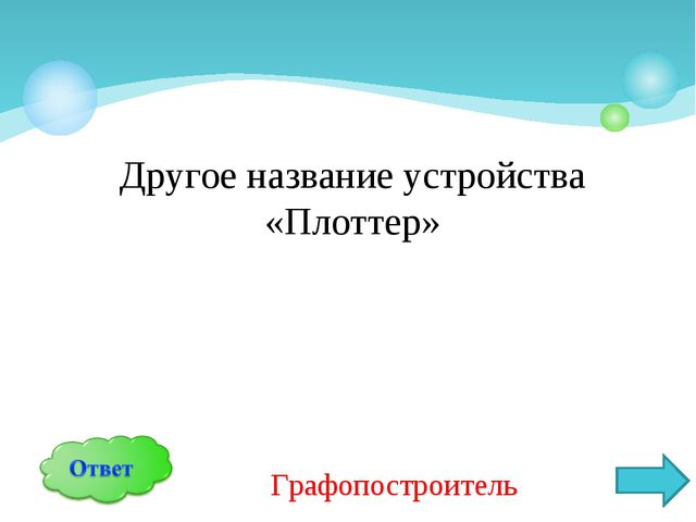 Другое название устройства «Плоттер» Графопостроитель
