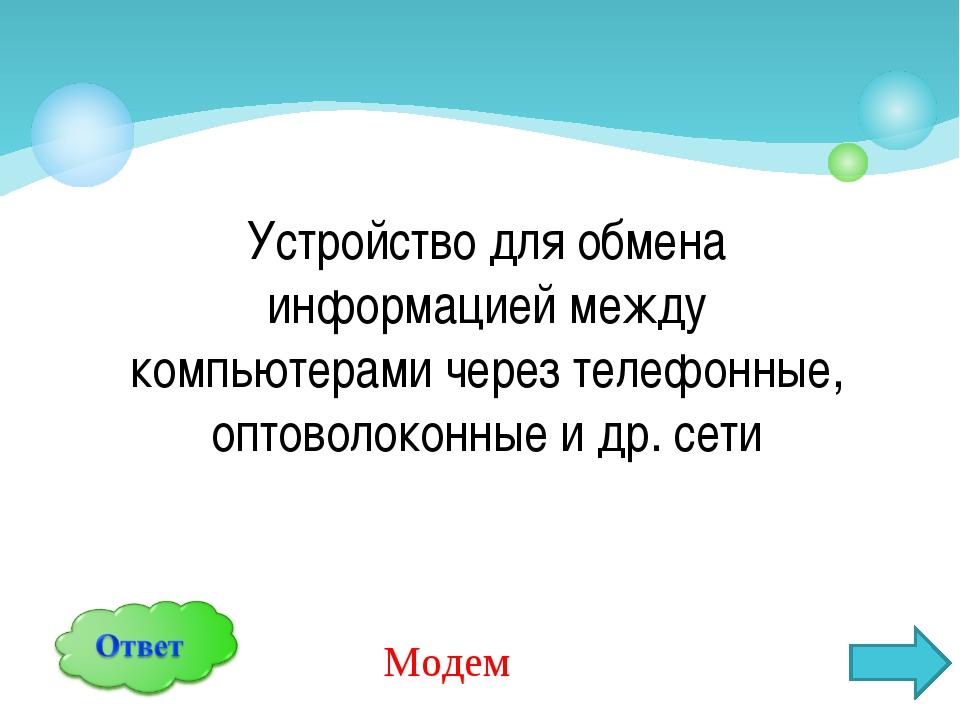 Модем Устройство для обмена информацией между компьютерами через телефонные,...