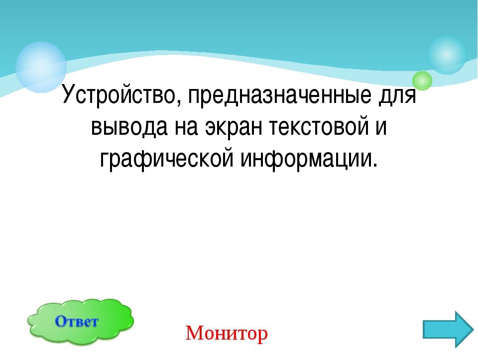 Устройство, предназначенные для вывода на экран текстовой и графической инфор...