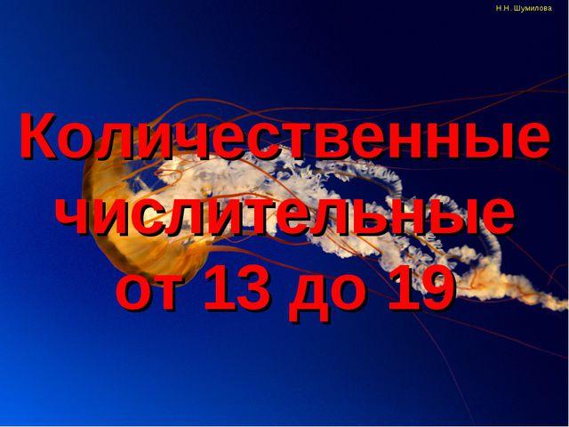 Количественные числительные от 13 до 19 Н.Н. Шумилова
