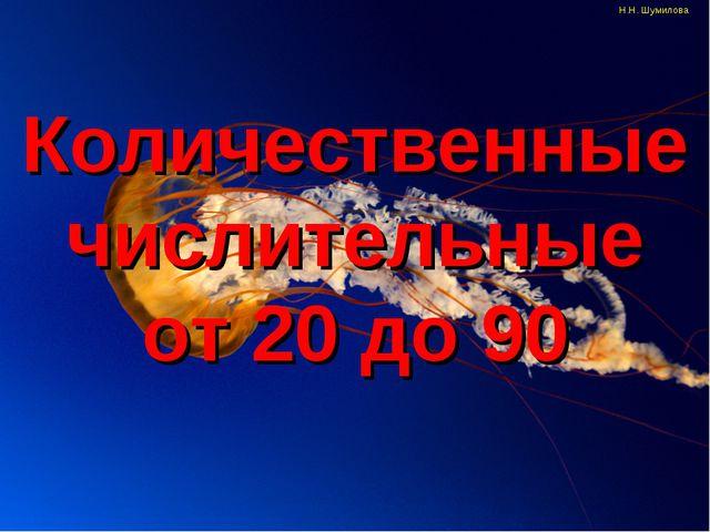 Количественные числительные от 20 до 90 Н.Н. Шумилова
