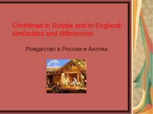 Рождество в России и Англии Christmas in Russia and in England: similarities