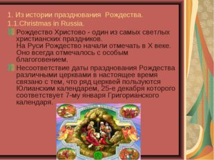 1. Из истории празднования Рождества. 1.1.Christmas in Russia. Рождество Хрис