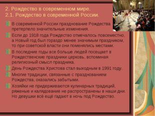 2. Рождество в современном мире. 2.1. Рождество в современной России. В совре