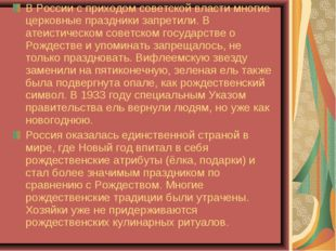 В России с приходом советской власти многие церковные праздники запретили. В