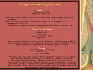 Рождественские блюда России Взвар Сухофрукты - 1 кг, сахарный песок - 300 г.
