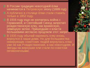 В России традиция новогодней ёлки начинается в Петровскую эпоху (1699 год). А