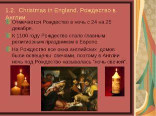 1.2. Christmas in England. Рождество в Англии. Отмечается Рождество в ночь с