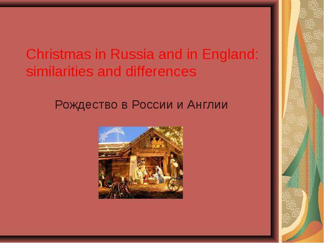 Рождество в России и Англии Christmas in Russia and in England: similarities...