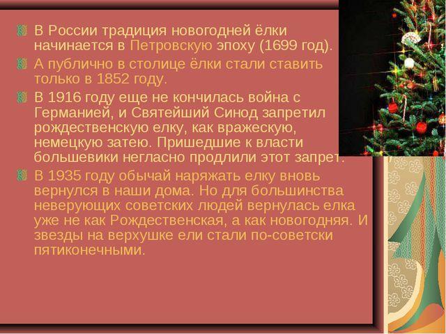 В России традиция новогодней ёлки начинается в Петровскую эпоху (1699 год). А...