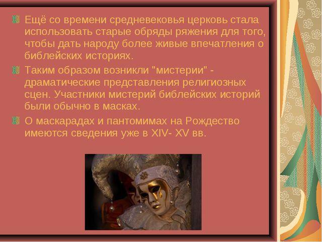 Ещё со времени средневековья церковь стала использовать старые обряды ряжения...