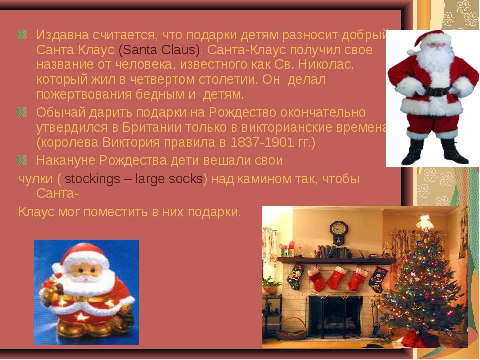 Издавна считается, что подарки детям разносит добрый Санта Клаус (Santa Claus...