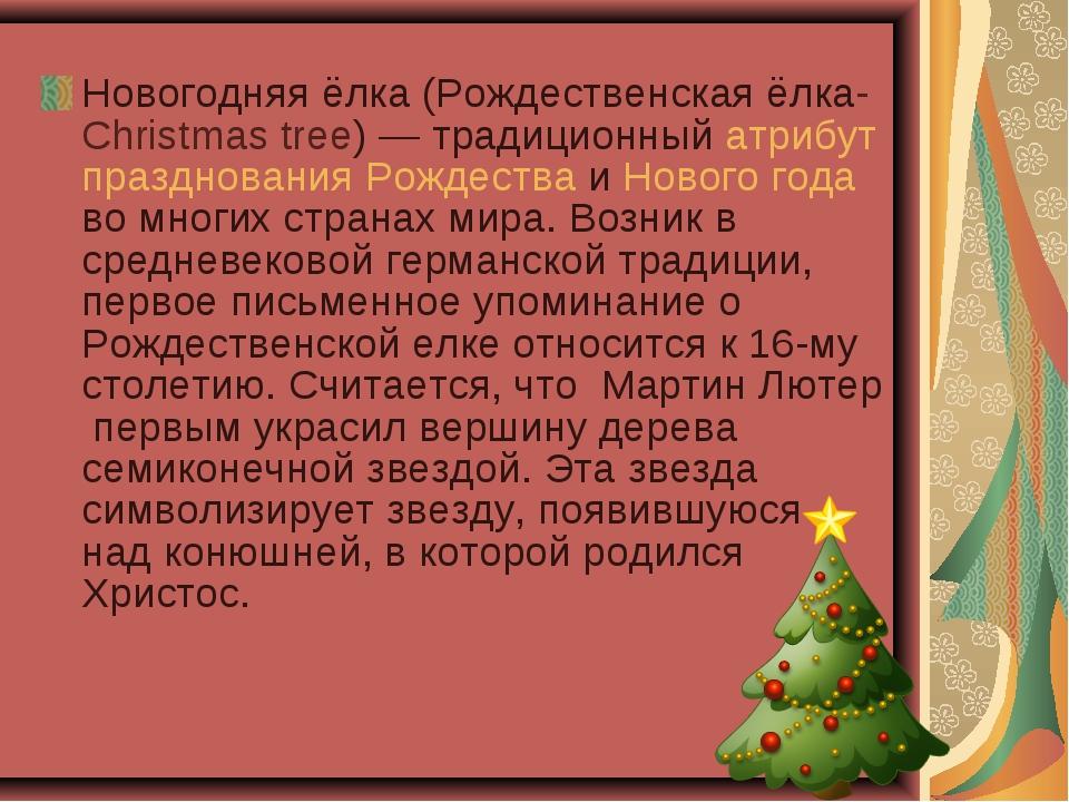 Новогодняя ёлка (Рождественская ёлка-Christmas tree)— традиционный атрибут п...
