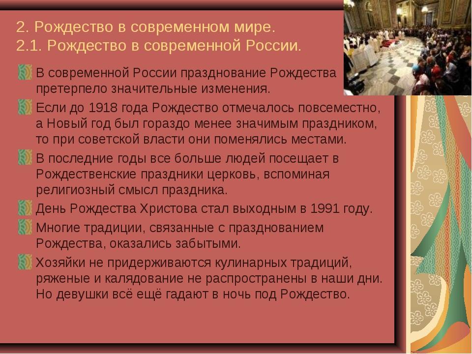 2. Рождество в современном мире. 2.1. Рождество в современной России. В совре...