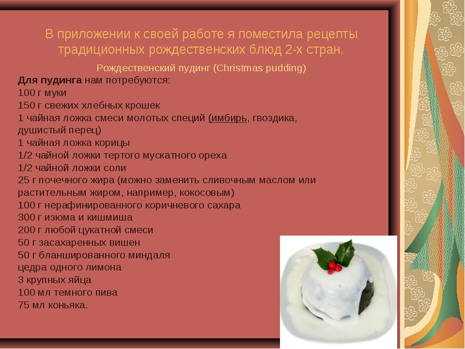 В приложении к своей работе я поместила рецепты традиционных рождественских б...