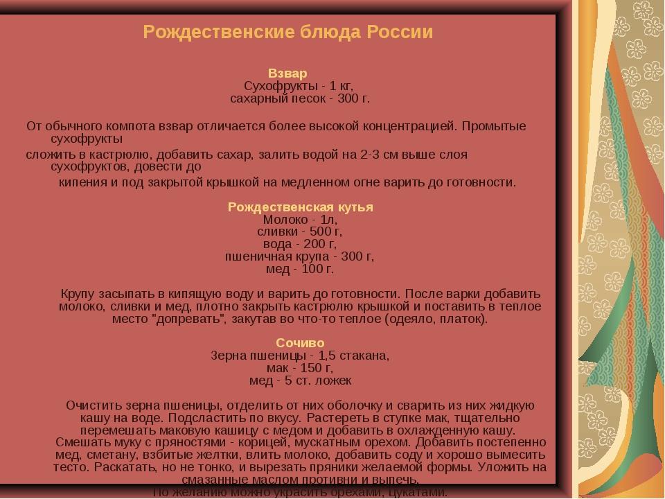 Рождественские блюда России Взвар Сухофрукты - 1 кг, сахарный песок - 300 г....