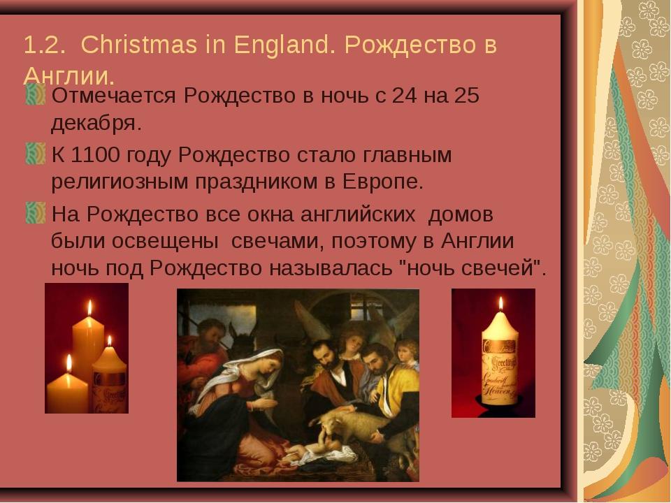 1.2. Christmas in England. Рождество в Англии. Отмечается Рождество в ночь с...