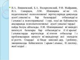 В.А. Вишневский, Б.А. Воскресенский, Р.Ф. Майрамян, И.А. Скворцов, Л.М. Шипиц