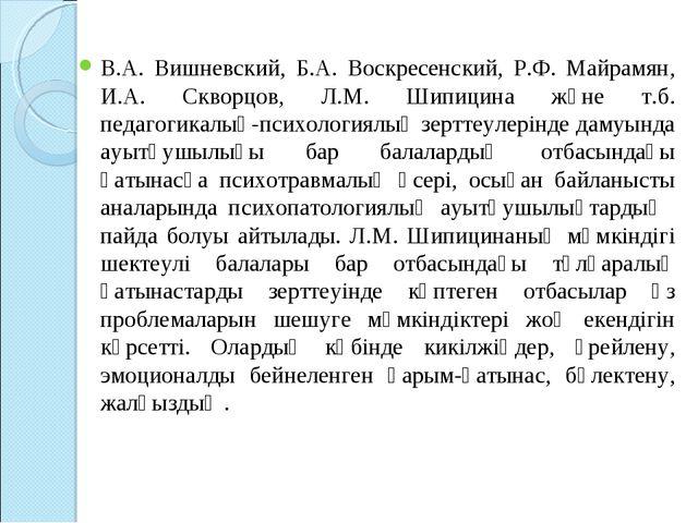 В.А. Вишневский, Б.А. Воскресенский, Р.Ф. Майрамян, И.А. Скворцов, Л.М. Шипиц...