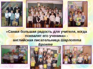 «Самая большая радость для учителя, когда похвалят его ученика» - английская