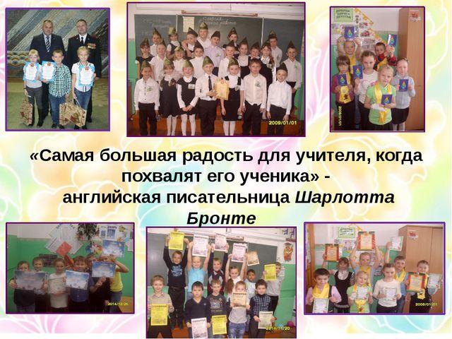 «Самая большая радость для учителя, когда похвалят его ученика» - английская...