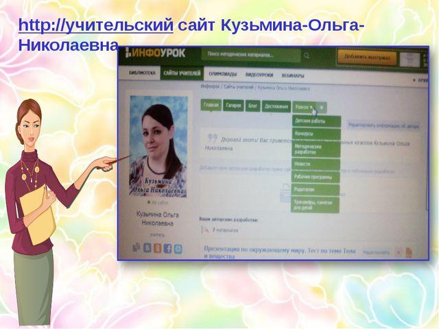 http://учительский сайт Кузьмина-Ольга-Николаевна