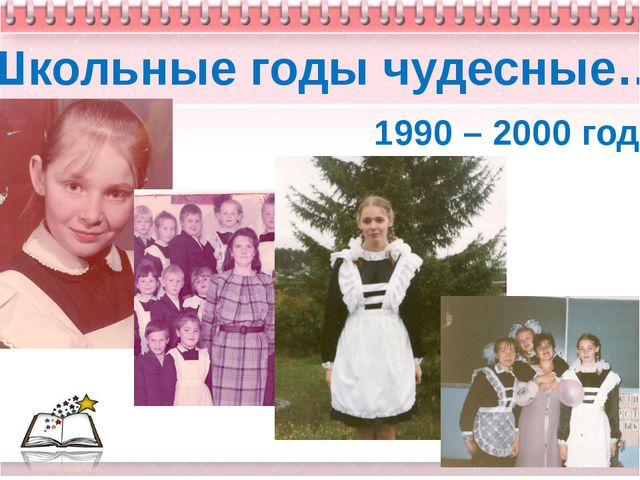 Школьные годы чудесные… 1990 – 2000 год