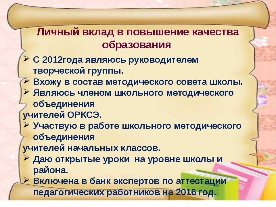 Личный вклад в повышение качества образования С 2012года являюсь руководител...