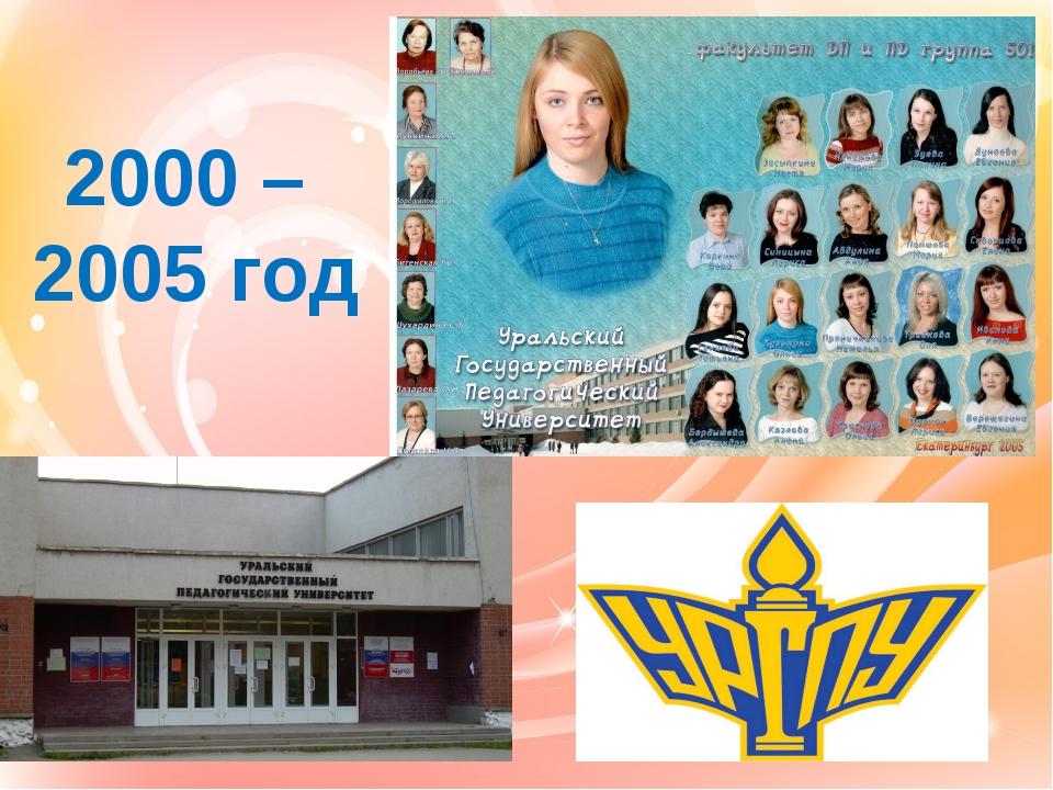 2000 – 2005 год