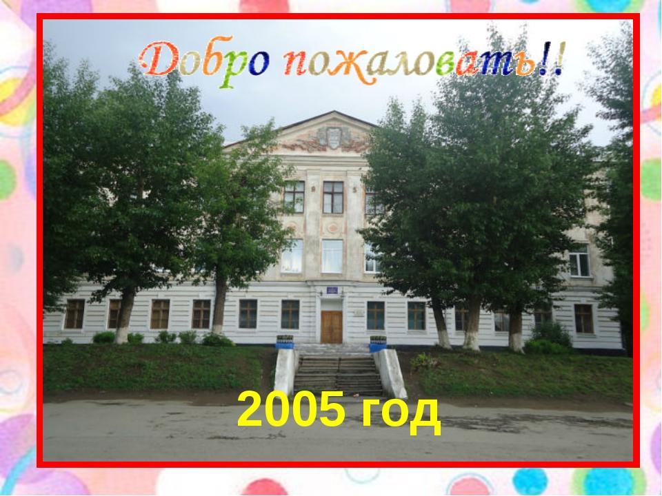 2005 год