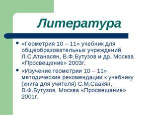 Литература «Геометрия 10 – 11» учебник для общеобразовательных учреждений Л.С